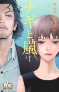 ナギと嵐 1 マーガレットコミックス