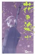 花に染む 5 クイーンズコミックス