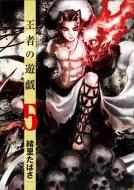 王者の遊戯 5 バンチコミックス