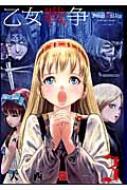 乙女戦争 ディーヴチー・ヴァールカ 3 アクションコミックス / 月刊アクション