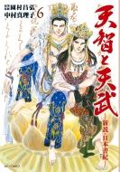 天智と天武-新説・日本書紀-6 ビッグコミックビッグ