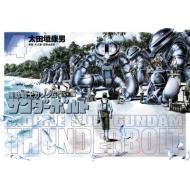 機動戦士ガンダム サンダーボルト 4 ビッグコミックススペシャル