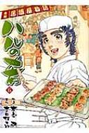 ハルの肴 6 ニチブン・コミックス