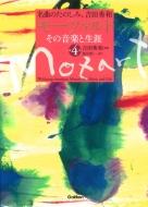 モーツァルトその音楽と生涯第4巻 名曲のたのしみ、吉田秀和
