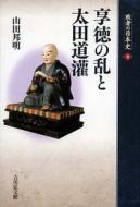 敗者の日本史 8 享徳の乱と太田道灌