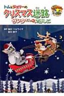 トムとジェリーのクリスマス迷路 サンタさんをさがしに だいすき!トム&ジェリーわかったシリーズ