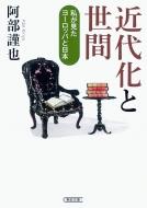 近代化と世間 私が見たヨーロッパと日本 朝日文庫