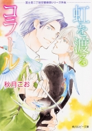 虹を渡るコラール 富士見二丁目交響楽団シリーズ外伝角川ルビー文庫