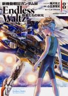 新機動戦記ガンダムW Endless Waltz 敗者たちの栄光 8 カドカワコミックスAエース