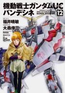機動戦士ガンダムUC バンデシネ 12 カドカワコミックスAエース