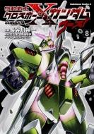 機動戦士クロスボーン・ガンダム ゴースト 8 カドカワコミックスaエース