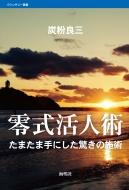 零式活人術 たまたま手にした驚きの施術 バウンダリー叢書