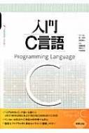 入門C言語