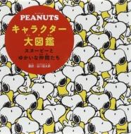 PEANUTSキャラクター大図鑑