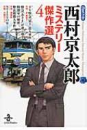 コミック西村京太郎ミステリー傑作選 4 秋田コミック文庫