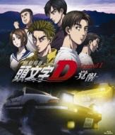 頭文字D/新劇場版 頭文字 D Legend1 -覚醒-