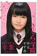 中元すず香/さくら学院 中元すず香 2013年3月卒業完全版