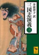 三国志演義3 講談社学術文庫