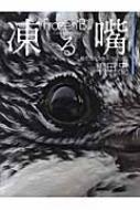 """凍る嘴 厳冬のハンター""""ヤマセミ"""""""