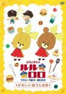 HMV&BOOKS onlineアニメ/がんばれ!ルルロロ: かわいいおうじさま