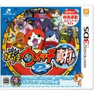 Game Soft (Nintendo 3DS)/妖怪ウォッチ 2 真打