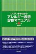 レジデントのためのアレルギー疾患診療マニュアル第2版