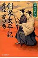 剣客太平記 外伝 虎の巻 時代小説文庫