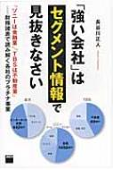 長谷川正人/「強い会社」はセグメント情報で見抜きなさい