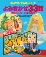 思いやりとやる気をはぐくむよみきかせ33話 世界の名作と日本の昔話 おともだちピース