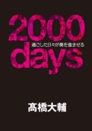 メイキングDVD付 2000days 過ごした日々が僕を進ませる