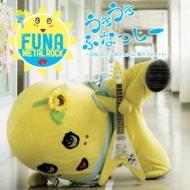 うき うき ふなっしー♪ ~ふなっしー公式アルバム 梨汁ブシャー!~【初回限定盤】