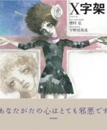 X字架(じゅうじか) とぴかシリーズ