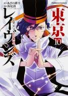 東京レイヴンズ 10 カドカワコミックスAエース
