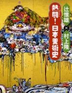 熱闘!日本美術史 とんぼの本