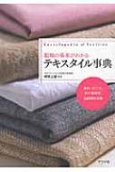 HMV&BOOKS online閏間正雄/服地の基本がわかるテキスタイル事典