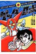 オリジナル版 ゲッターロボ 2 復刻名作漫画シリーズ