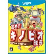 Game Soft (Wii U)/進め!キノピオ隊長