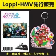 キーホルダー付ミュージックカード 超特急【Loppi・HMV先行販売】