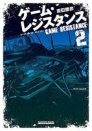 ゲーム・レジスタンス 2 ゲームサイドブックス