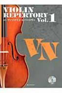カラオケcd付 新版ヴァイオリン・レパートリー Vol.1