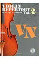 カラオケcd付 新版ヴァイオリン・レパートリー Vol.2