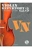 カラオケcd付 新版ヴァイオリン・レパートリー Vol.3