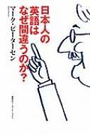 日本人の英語はなぜ間違うのか? 知のトレッキング叢書