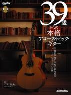39歳からの本格アコースティック・ギター(Cd付)