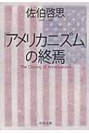 「アメリカニズム」の終焉中公文庫