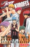 黒子のバスケ 公式ファンブック くろフェス! ジャンプコミックス