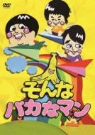 ����ȃo�J�ȃ}�� DVD ��1�e(��)