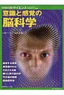 意識と感覚の脳科学 別冊日経サイエンス