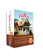 Paradise Farm Standard Dvd Box