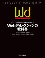 デザイナーのためのプロの制作術が身につくWebディレクションの教科書